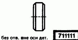 Код классификатора ЕСКД 711111