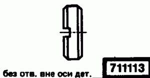 Код классификатора ЕСКД 711113