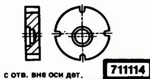 Код классификатора ЕСКД 711114