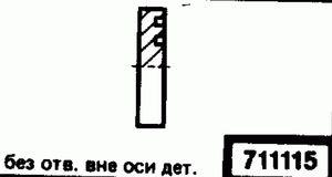 Код классификатора ЕСКД 711115