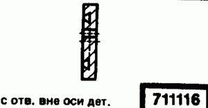 Код классификатора ЕСКД 711116