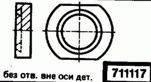 Код классификатора ЕСКД 711117