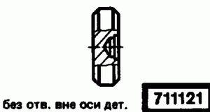 Код классификатора ЕСКД 711121