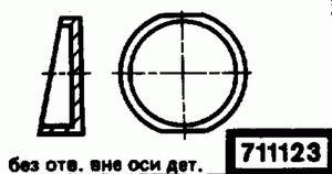 Код классификатора ЕСКД 711123