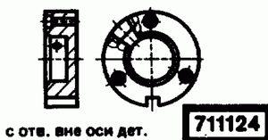 Код классификатора ЕСКД 711124