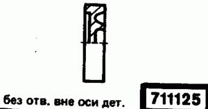 Код классификатора ЕСКД 711125