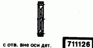 Код классификатора ЕСКД 711126
