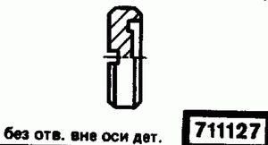 Код классификатора ЕСКД 711127