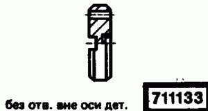Код классификатора ЕСКД 711133
