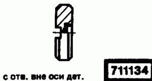 Код классификатора ЕСКД 711134