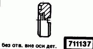 Код классификатора ЕСКД 711137