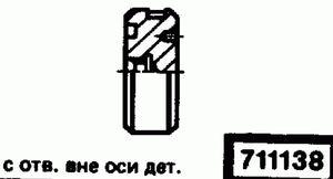 Код классификатора ЕСКД 711138
