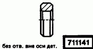 Код классификатора ЕСКД 711141
