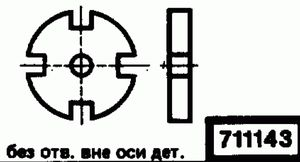 Код классификатора ЕСКД 711143