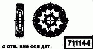Код классификатора ЕСКД 711144