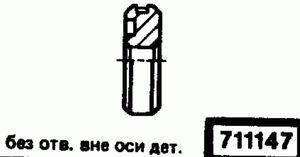 Код классификатора ЕСКД 711147