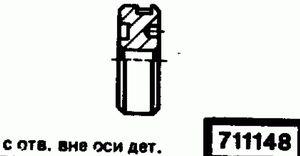 Код классификатора ЕСКД 711148