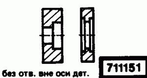 Код классификатора ЕСКД 711151