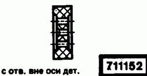 Код классификатора ЕСКД 711152