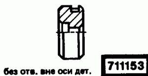 Код классификатора ЕСКД 711153