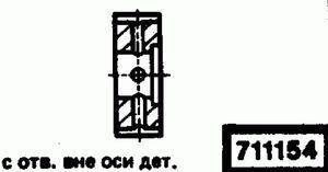 Код классификатора ЕСКД 711154