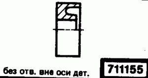 Код классификатора ЕСКД 711155