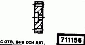Код классификатора ЕСКД 711156
