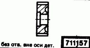 Код классификатора ЕСКД 711157