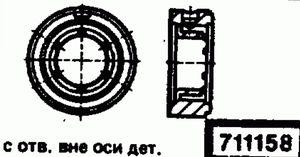 Код классификатора ЕСКД 711158