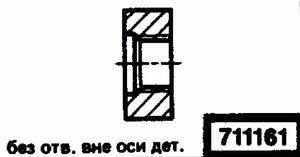 Код классификатора ЕСКД 711161