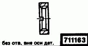 Код классификатора ЕСКД 711163