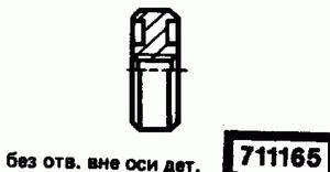 Код классификатора ЕСКД 711165