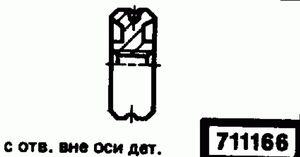 Код классификатора ЕСКД 711166