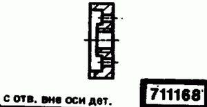 Код классификатора ЕСКД 711168
