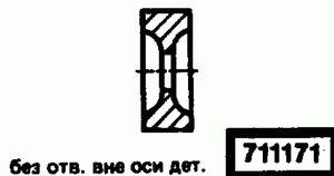 Код классификатора ЕСКД 711171