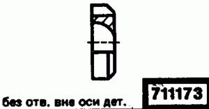 Код классификатора ЕСКД 711173