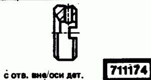 Код классификатора ЕСКД 711174