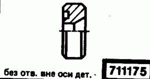 Код классификатора ЕСКД 711175