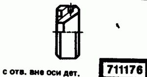 Код классификатора ЕСКД 711176