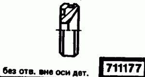 Код классификатора ЕСКД 711177
