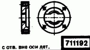 Код классификатора ЕСКД 711192