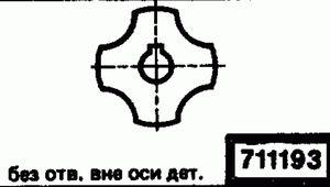 Код классификатора ЕСКД 711193
