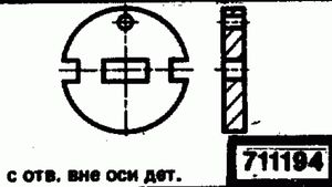 Код классификатора ЕСКД 711194