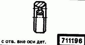 Код классификатора ЕСКД 711196