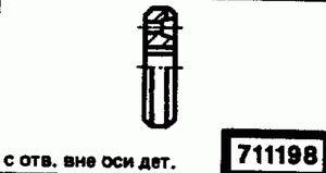 Код классификатора ЕСКД 711198