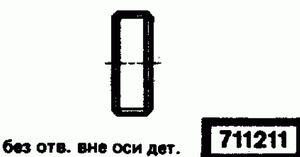 Код классификатора ЕСКД 711211
