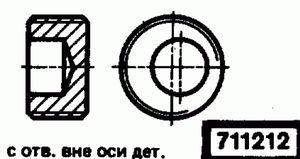 Код классификатора ЕСКД 711212