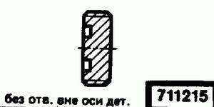 Код классификатора ЕСКД 711215