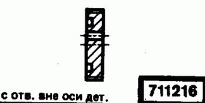 Код классификатора ЕСКД 711216