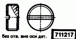 Код классификатора ЕСКД 711217